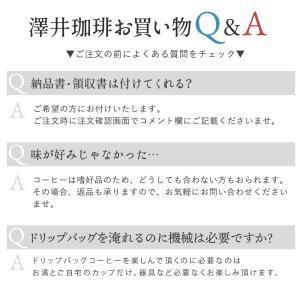 ドリップコーヒー コーヒー 福袋 珈琲  送料無料 コーヒー150杯 ドリップコーヒー ドリップバッグ福袋 グルメ|sawaicoffee|08
