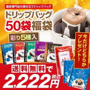 ドリップコーヒー コーヒー 福袋 珈琲 送料無料 今ならブルマンのおまけ付 1分で出来るコーヒー専門...