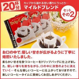 ドリップコーヒー コーヒー 福袋 珈琲 送料無料 今ならブルマンのおまけ付 1分で出来るコーヒー専門店のドリップバッグお試し70杯福袋 グルメ|sawaicoffee|05
