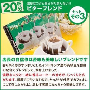 ドリップコーヒー コーヒー 福袋 珈琲 送料無料 今ならブルマンのおまけ付 1分で出来るコーヒー専門店のドリップバッグお試し70杯福袋 グルメ|sawaicoffee|06