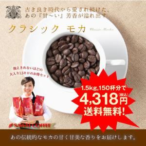 (澤井珈琲) 送料無料  コーヒー専門店の150杯分 超大入 クラシックモカ福袋|sawaicoffee