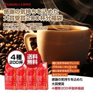 (澤井珈琲) 送料無料 大賞受賞 コーヒー200杯分入り福袋|sawaicoffee