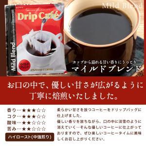 コーヒー 珈琲 ドリップコーヒー 送料無料 1分で出来る コーヒー専門店の ドリップバッグ の お試し 20杯福袋 グルメ|sawaicoffee|04