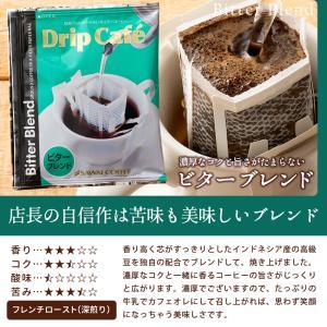 コーヒー 珈琲 ドリップコーヒー 送料無料 1分で出来る コーヒー専門店の ドリップバッグ の お試し 20杯福袋 グルメ|sawaicoffee|05