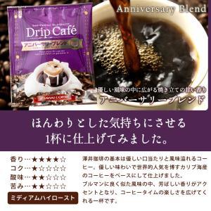 コーヒー 珈琲 ドリップコーヒー 送料無料 1分で出来る コーヒー専門店の ドリップバッグ の お試し 20杯福袋 グルメ|sawaicoffee|06