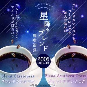 【内容】 レギュラーコーヒー ・ブレンドカシオペア 500g×2 ・ブレンドサザンクロス 500g×...