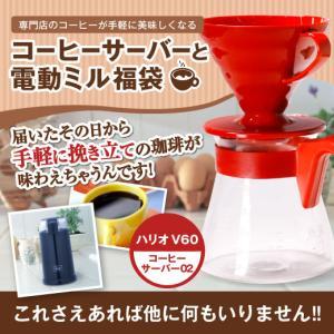 【内容量】 ●ハリオV60コーヒーサーバー02セット 赤×1 ●やくもブレンド    200g ●ベ...