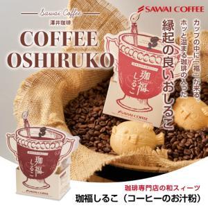コーヒー専門店の和スイーツ 珈福しるこ(シルコ/汁粉/おしるこ/コーヒー) 1個 冷凍便不可