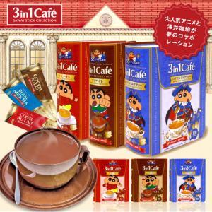 コーヒー インスタント 珈琲 混ぜるだけで本格カフェ クレヨ...