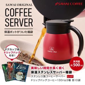 保温サーバー コーヒー 送料無料 V60 保温ステンレスサーバー 福袋(13Drip/ドリップコーヒ...