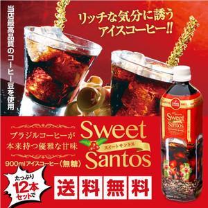 コーヒー アイスコーヒー ペットボトル 送料無料 スイートサントス 900 ml 12本セット 冷凍便不可