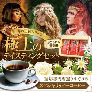 ギフト 贈り物 ドリップコーヒー コーヒー 福袋 珈琲 送料無料 華 の 3種 極上の テイスティングセット グルメ|sawaicoffee