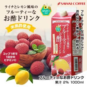 フルーティーなお酢ドリンク (米黒酢/はちみつ/ビタミンC/健康) グルメ