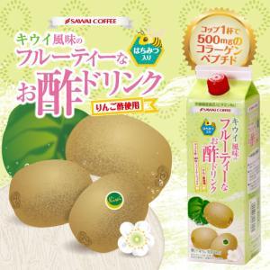 キウイ風味のフルーティーなお酢ドリンク(りんご酢/はちみつ) グルメ