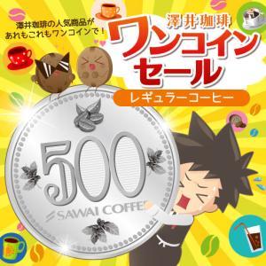 同梱 おすすめ ワンコイン セール  レギュラーコーヒー(ワンコイン/レギュラー/珈琲豆)