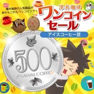 【内容】 いずれかお好きな商品をお選びください 【レギュラーコーヒー】 ・豆田のアイスコーヒーだぜブ...