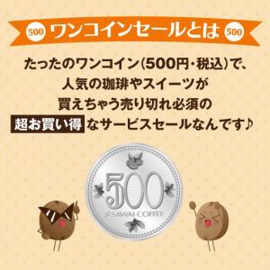 同梱 おすすめ ワンコイン セール (コーヒー/珈琲豆/アイスコーヒー) グルメ|sawaicoffee|02