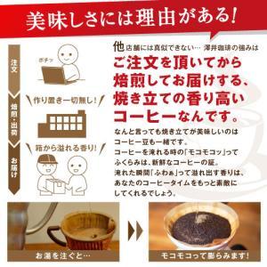 同梱 おすすめ ワンコイン セール (コーヒー/珈琲豆/アイスコーヒー) グルメ|sawaicoffee|05