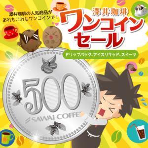 【内容】 いずれかお好きな商品をお選びください  【ドリップバックコーヒー】 豆太のブレンド 8g×...