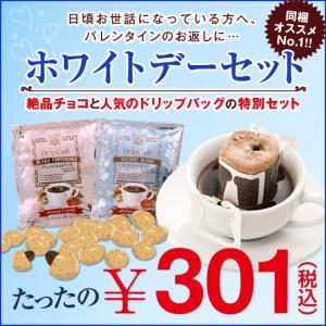 ホワイトデー ドリップコーヒー ギフト チョコレート ドリップバッグ プレゼント 配り用 ビーンズチョコ ホワイトデー セット ラッピング付き