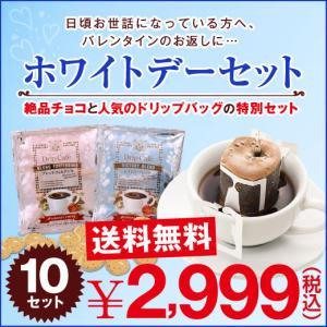 ホワイトデー ドリップコーヒー チョコレート ドリップバッグ プレゼント  送料無料 ホワイトデーセット 10セット まとめ買い用 ラッピング付き