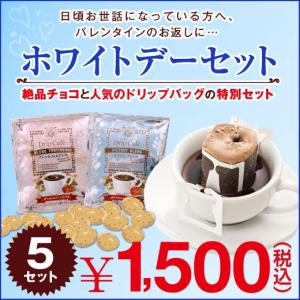 ホワイトデー ドリップコーヒー ギフト チョコレート ドリップバッグ プレゼント ホワイトデーセット 5セット まとめ買い用 ラッピング付き