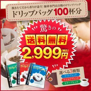 ドリップコーヒー コーヒー 福袋 珈琲 送料無料 コーヒー100杯 選べる3種 ドリップコーヒー ドリップバッグ 個包装 グルメ