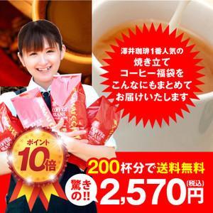 コーヒー 珈琲 福袋 コーヒー豆 珈琲豆 送料無料 ポイント10倍 2セットから おまけ 付 専門店 の 200杯 分入り超大入 福袋