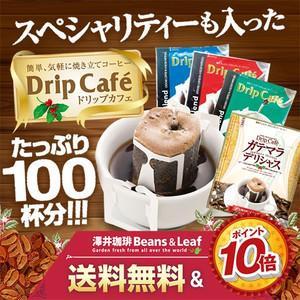 コーヒー 珈琲 ドリップコーヒー ポイント10倍 送料無料 1分で出来るコーヒー専門店の ドリップバッグ 100袋 お試し 福袋|sawaicoffee