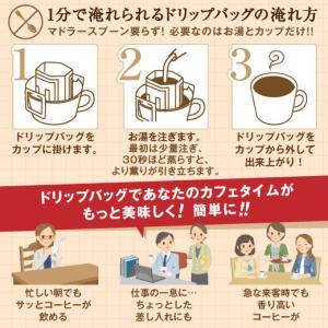コーヒー 珈琲 ドリップコーヒー ポイント10倍 送料無料 1分で出来るコーヒー専門店の ドリップバッグ 100袋 お試し 福袋|sawaicoffee|06