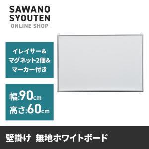 ホワイトボード壁掛無地 W900xH600|sawano-syouten