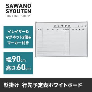ホワイトボード行先予定表 W900xH600|sawano-syouten