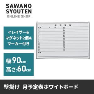 ホワイトボード月予定表横書 W900xH600|sawano-syouten