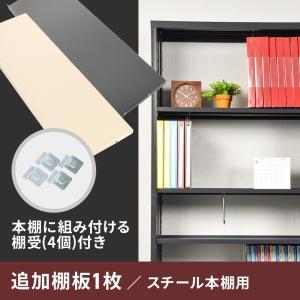 スチール本棚用追加棚板|sawano-syouten