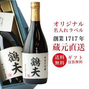 父の日 プレゼント 2018 名入れ 日本酒 ギフト 201...