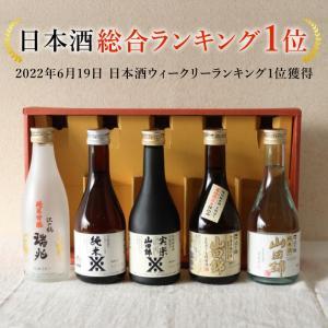 父の日 プレゼント 2018 日本酒 飲み比べ 沢の鶴の純米...