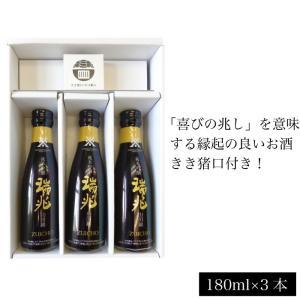プレゼント ギフト 日本酒 純米吟醸 瑞兆(ずいちょう)山田錦ギフトセット180ml×3本 送料無料|沢の鶴 純米酒蔵