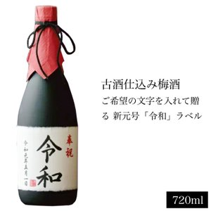 令和 ラベル 御祝い  ギフト 古酒仕込み 梅酒 720ml|sawanotsuru-junmai