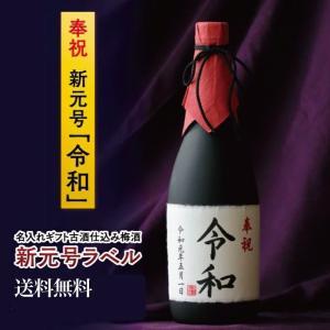 令和 ラベル 御祝い  ギフト 古酒仕込み 梅酒 720ml|sawanotsuru-junmai|02
