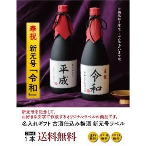 令和 ラベル 御祝い  ギフト 古酒仕込み 梅酒 720ml|sawanotsuru-junmai|03