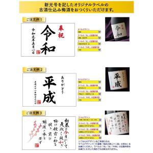 令和 ラベル 御祝い  ギフト 古酒仕込み 梅酒 720ml|sawanotsuru-junmai|04