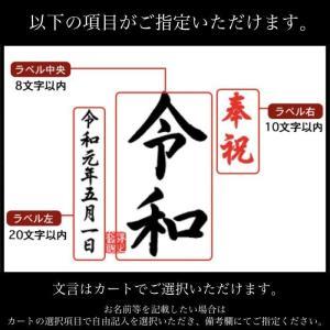 令和 ラベル 御祝い  ギフト 古酒仕込み 梅酒 720ml|sawanotsuru-junmai|06
