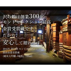 令和 ラベル 御祝い  ギフト 古酒仕込み 梅酒 720ml|sawanotsuru-junmai|07