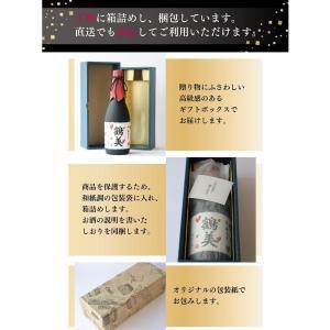 令和 ラベル 御祝い  ギフト 古酒仕込み 梅酒 720ml|sawanotsuru-junmai|09
