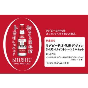 ラグビー日本代表デザイン SHUSHUギフトケース3本セット SHUSHU(シュシュ) 180ml×3本 オリジナルおちょこ付 ライセンス商品  送料無料 sawanotsuru-junmai 02