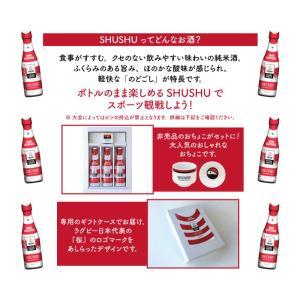 ラグビー日本代表デザイン SHUSHUギフトケース3本セット SHUSHU(シュシュ) 180ml×3本 オリジナルおちょこ付 ライセンス商品  送料無料 sawanotsuru-junmai 03