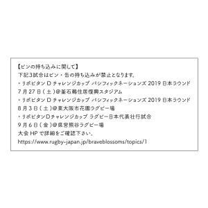 ラグビー日本代表デザイン SHUSHUギフトケース3本セット SHUSHU(シュシュ) 180ml×3本 オリジナルおちょこ付 ライセンス商品  送料無料 sawanotsuru-junmai 04