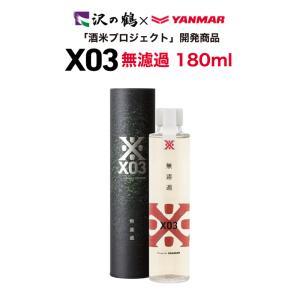日本酒 ギフト 沢の鶴X03(エックスゼロスリー)180ml 無濾過原酒 sawanotsuru-junmai