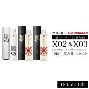 日本酒 ギフト 沢の鶴X02(エックスゼロツー)・X03(エックスゼロスリー)セット 180ml×3本【送料無料】 sawanotsuru-junmai