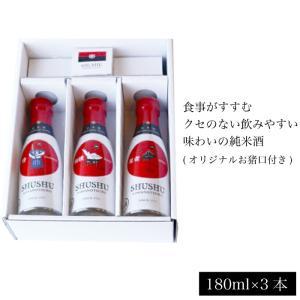 【数量限定】SHUSHU(シュシュ)JAPANラベルギフトケース 純米酒180ml×3本オリジナルお猪口付|sawanotsuru-junmai
